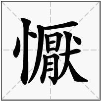 《懨》-康熙字典在线查询结果 康熙字典