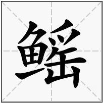 《鳐》-康熙字典在线查询结果 康熙字典