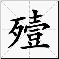 《殪》-康熙字典在线查询结果 康熙字典