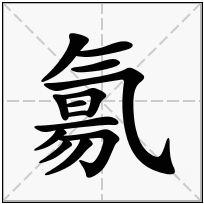 《氱》-康熙字典在线查询结果 康熙字典