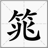 《筄》-康熙字典在线查询结果 康熙字典