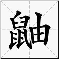 《鼬》-康熙字典在线查询结果 康熙字典