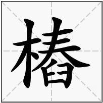 《樁》-康熙字典在线查询结果 康熙字典