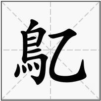 《鳦》-康熙字典在线查询结果 康熙字典