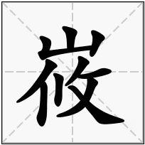 《峳》-康熙字典在线查询结果 康熙字典