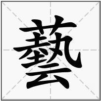 《藝》-康熙字典在线查询结果 康熙字典