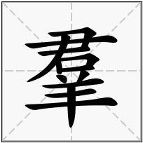 《羣》-康熙字典在线查询结果 康熙字典
