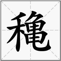 《穐》-康熙字典在线查询结果 康熙字典
