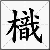 《樴》-康熙字典在线查询结果 康熙字典