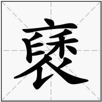 《褎》-康熙字典在线查询结果 康熙字典