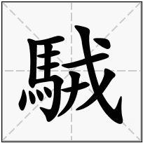 《駥》-康熙字典在线查询结果 康熙字典