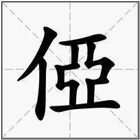 《俹》-康熙字典在线查询结果 康熙字典