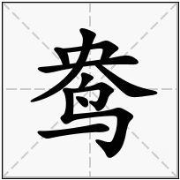 《鸯》-康熙字典在线查询结果 康熙字典
