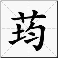 《荺》-康熙字典在线查询结果 康熙字典