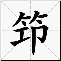 《笻》-康熙字典在线查询结果 康熙字典