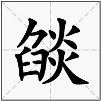 《燄》-康熙字典在线查询结果 康熙字典