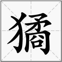 《獝》-康熙字典在线查询结果 康熙字典