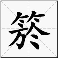 《箊》-康熙字典在线查询结果 康熙字典
