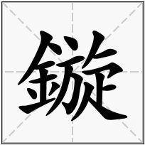 《鏇》-康熙字典在线查询结果 康熙字典