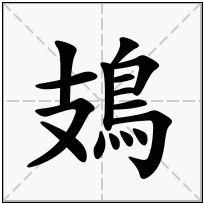 《鳷》-康熙字典在线查询结果 康熙字典