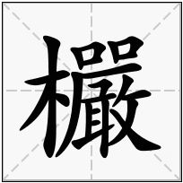 《欕》-康熙字典在线查询结果 康熙字典