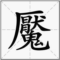 《魘》-康熙字典在线查询结果 康熙字典