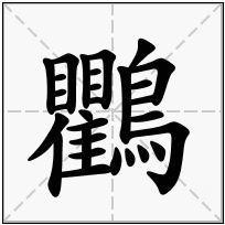 《鸜》-康熙字典在线查询结果 康熙字典