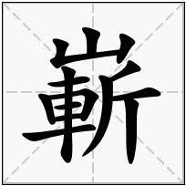 《嶄》-康熙字典在线查询结果 康熙字典