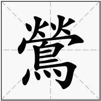 《鶯》-康熙字典在线查询结果 康熙字典