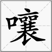 《嚷》-康熙字典在线查询结果 康熙字典