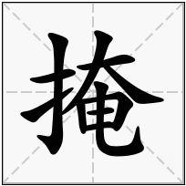《掩》-康熙字典在线查询结果 康熙字典
