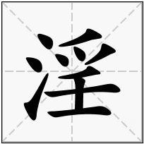 《淫》-康熙字典在线查询结果 康熙字典