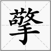 《擎》-康熙字典在线查询结果 康熙字典