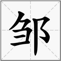 《邹》-康熙字典在线查询结果 康熙字典