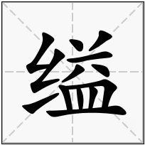 《缢》-康熙字典在线查询结果 康熙字典