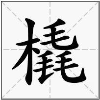 《橇》-康熙字典在线查询结果 康熙字典