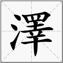 《澤》-康熙字典在线查询结果 康熙字典