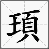 《頊》-康熙字典在线查询结果 康熙字典