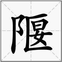 《隁》-康熙字典在线查询结果 康熙字典