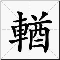 《輶》-康熙字典在线查询结果 康熙字典