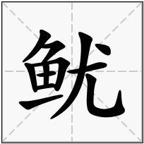 《鱿》-康熙字典在线查询结果 康熙字典