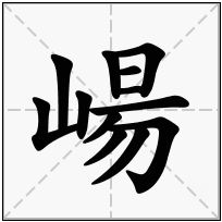 《崵》-康熙字典在线查询结果 康熙字典
