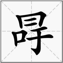 《冔》-康熙字典在线查询结果 康熙字典