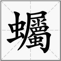 《蠾》-康熙字典在线查询结果 康熙字典