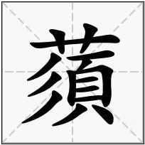 《蕦》-康熙字典在线查询结果 康熙字典