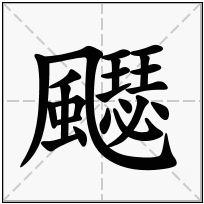 《飋》-康熙字典在线查询结果 康熙字典