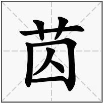 《苬》-康熙字典在线查询结果 康熙字典