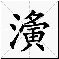《濥》-康熙字典在线查询结果 康熙字典