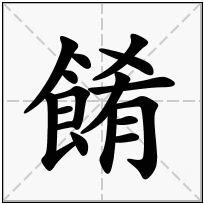 《餚》-康熙字典在线查询结果 康熙字典