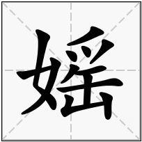 《媱》-康熙字典在线查询结果 康熙字典